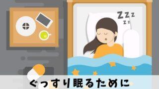 眠れないまま朝…