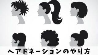ヘアドネーション美容院でのやり方|経験者が流れを徹底解説