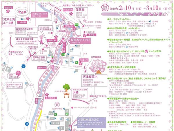 河津桜まつり2019のマップ