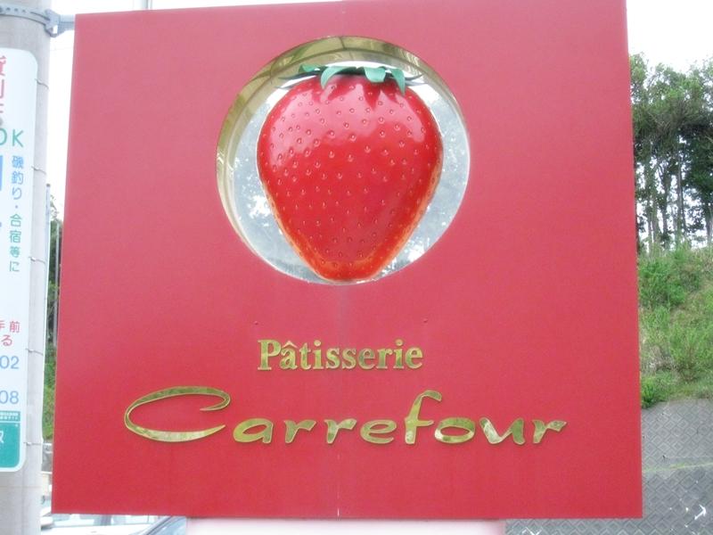 イチゴとカルフールと書かれた看板