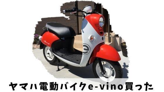 ヤマハ電動バイクe-vino買った
