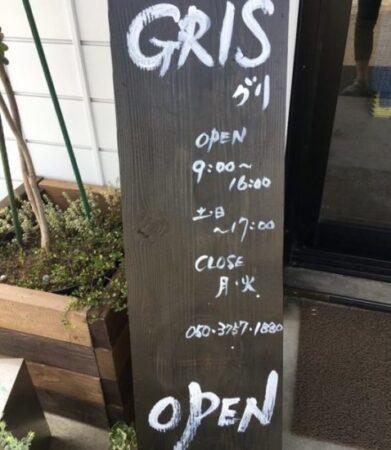 営業時間など書かれたGRIS(グリ)の黒板