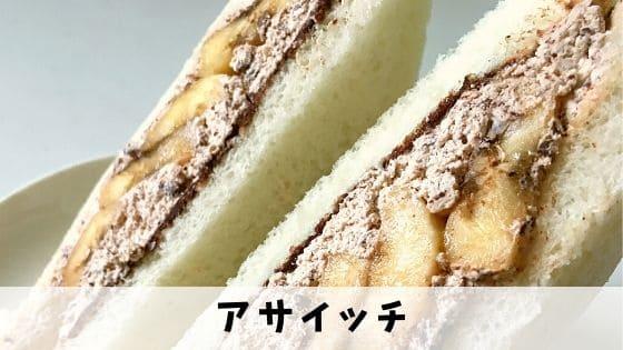 【アサイッチ@静岡】コスパ最高!ボリュームたっぷりのサンドイッチ