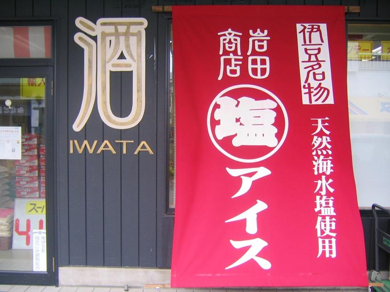 塩アイスの赤い旗、酒の文字も壁に書いてある