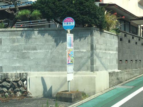 うしづま坂下のバス停、後ろにコンクリートの壁