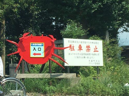 うしづま水辺の楽校駐車禁止の看板と、赤いカニの看板