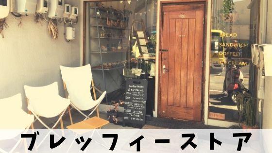 【ブレッフィーストア@静岡】ハード系パンと本格コーヒーを楽しもう