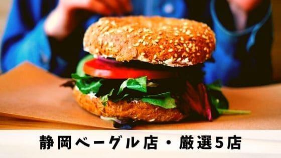 【静岡ベーグル店】スイーツ系から惣菜系までそろう厳選5店を詳しく紹介