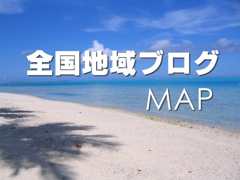 青空と砂浜に、全国地域ブログMAPの文字