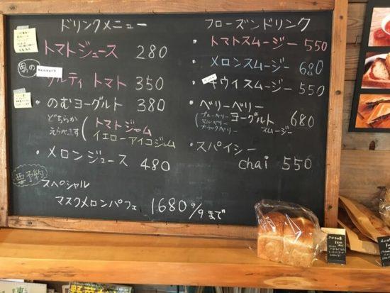 黒板にドリンクなど川村農園カフェメニューが描かれている