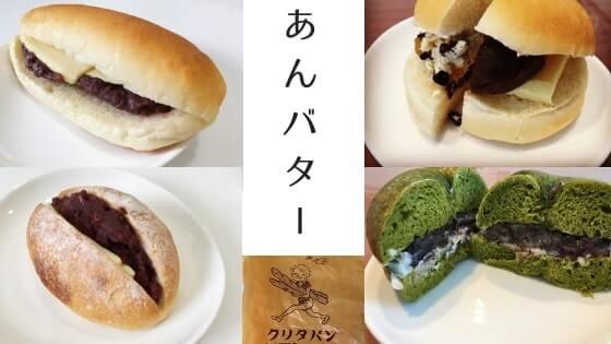 あんバターの文字とあんバターの4つの写真
