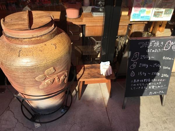 壺と壺焼き芋の看板