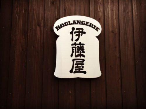 ブーランジェリー伊藤屋の看板