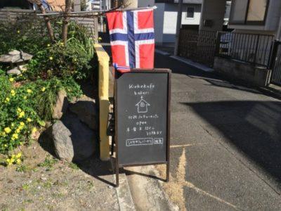 シリケカフェバーケリの看板とノルウェーの国旗