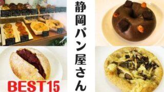 静岡市の美味しいパン屋さん|ハズレなし!地元民おすすめの15選!
