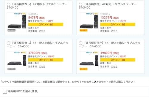 お得なひかりTVチューナー購入方法