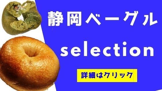 静岡ベーグル
