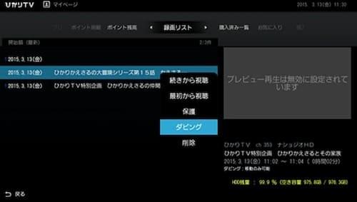 【失敗しない】ひかりTV録画ガイド|裏ワザやダビング方法も解説