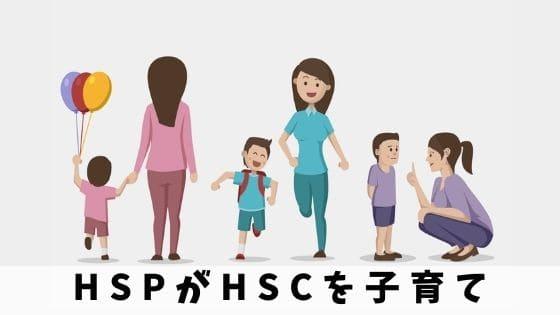 HSPがHSCを子育て