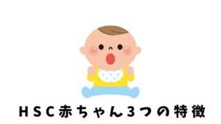 HSC赤ちゃんの3つの特徴【知っておくと楽になる子育てのポイント】