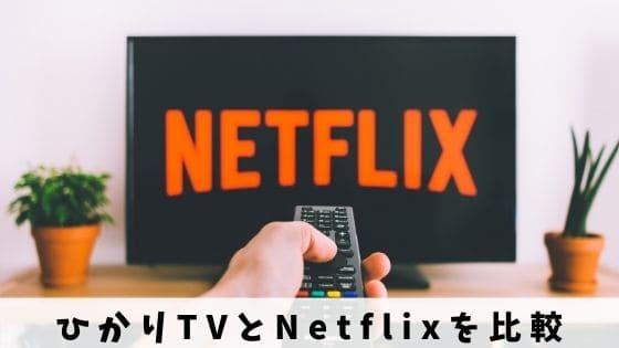 ひかりTVとNetflixを比較|料金や番組数どちらがお得?