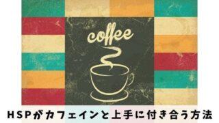 HSPがカフェインと上手に付き合うための3つの方法|適量を知ろう