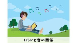 HSPと音の関係