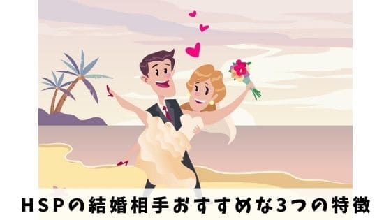 HSPの結婚相手|おすすめな3つの特徴