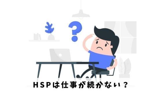 HSPは仕事が続かない?