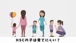HSCの子は育てにくい?心の余裕が生まれる3つのポイント