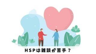 HSPは雑談が苦手?気にならなくするための3つのポイント