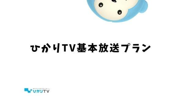 ひかりTVの基本放送プラン|見られる番組や気になる料金はいくら?