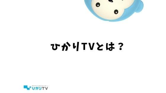 ひかりTVとは?