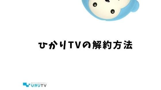 ひかりTVの解約方法|電話で確実に退会できる方法を徹底解説