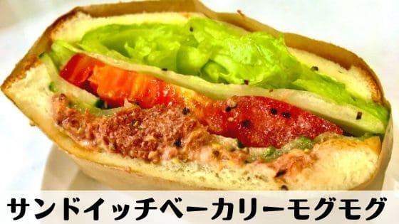 サンドイッチベーカリーモグモグ